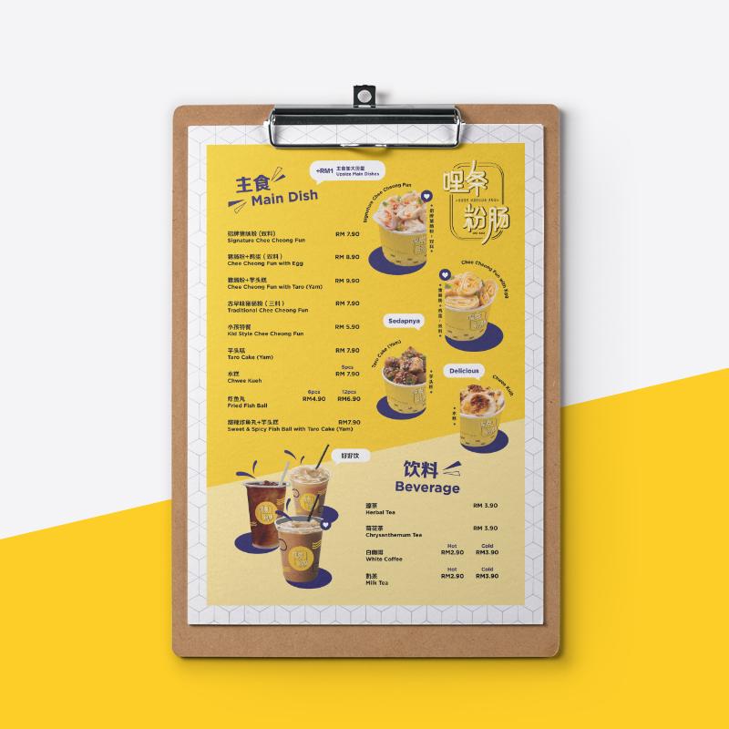 letui_funcheong_menu_design